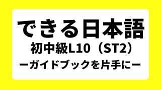 【教案】できる日本語|初中級L10(ST2)