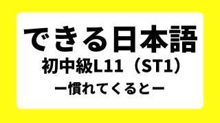 【教案】できる日本語|初中級L11(ST1)