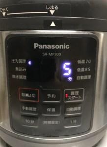 【圧力調理/5分】で調理をスタートする