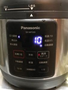 圧力調理10分で調理する。