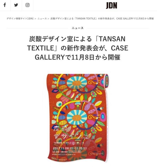 JDN_tansan_exhibition2017