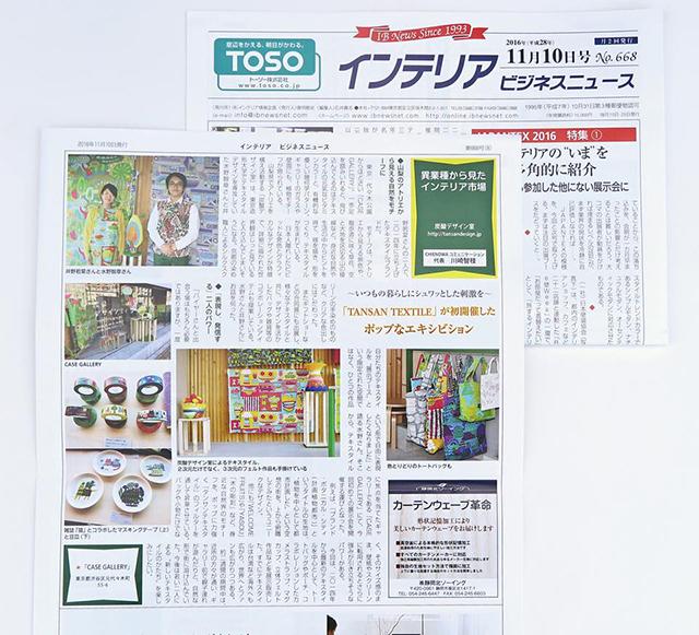 interior_business_news_s