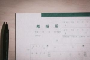 岡山 離婚トラブル 夫源病