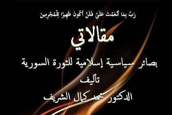 بصائر سياسية إسلامية للثورة السورية