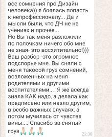Feedback_tanyamikhina (67)