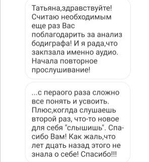 Feedback_tanyamikhina (86)