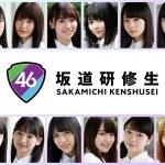 坂道研修生の一覧を人気順ランキングで紹介!