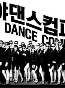 G-ya Dance Company