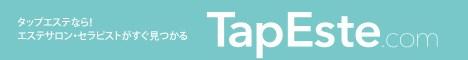 エステサロン・セラピストがすぐに見つかる、TapEste.com