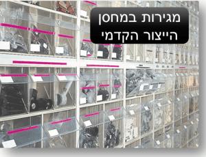 מגירות במחסן הייצור