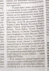 """The Sniatyn newspaper, Голос Покуття (""""Holos Pokuttia""""), did a nice write-up on my choir director after we sang at the Methodological Teachers' Day celebration. Our director, Roman Vasyliovich, gave me a nice shout-out (bottom 3rd of the paragraph). He says: """"Especially I thank Tammela Platt, a young woman from America, who works at Sniatyn's School No. 1. She teaches our children English, and already knows Ukrainian well and sings very well!"""""""