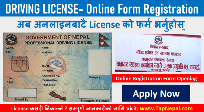 Smart Driving License Online Application Form Open Now in Nepal