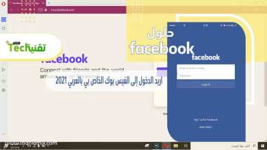 Photo of اريد الدخول إلى الفيس بوك الخاص بي بالعربي 2021 Facebook Log In
