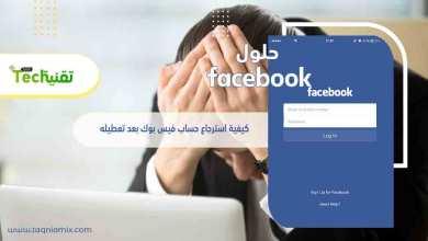 Photo of كيفية استرجاع حساب فيس بوك بعد تعطيله بدون هوية 2021 Recover Facebook