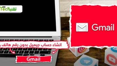 Photo of انشاء حساب جيميل بدون رقم هاتف على الكمبيوتر 2021 Create Account Gmail