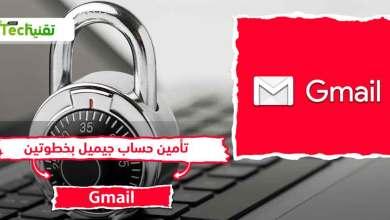Photo of كيفية تخطي كود التحقق بخطوتين في Gmail و تأمين حساب جيميل بخطوتين 2021