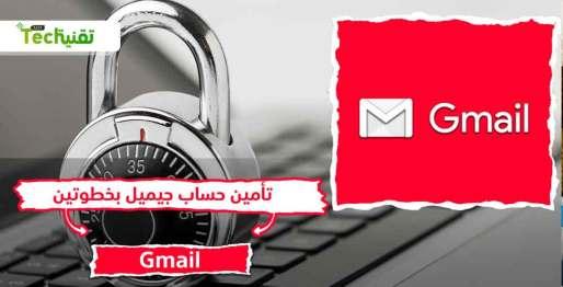 كيفية تخطي كود التحقق بخطوتين في Gmail و تأمين حساب جيميل بخطوتين 2021