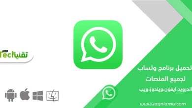 Photo of تحميل واتس اب ويب أو تحميل واتساب ويب 2021 Download Whatsapp Web
