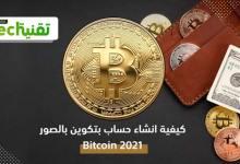 Photo of انشاء محفظة بيتكوين عربية 2021 و عمل محفظة Bitcoin account