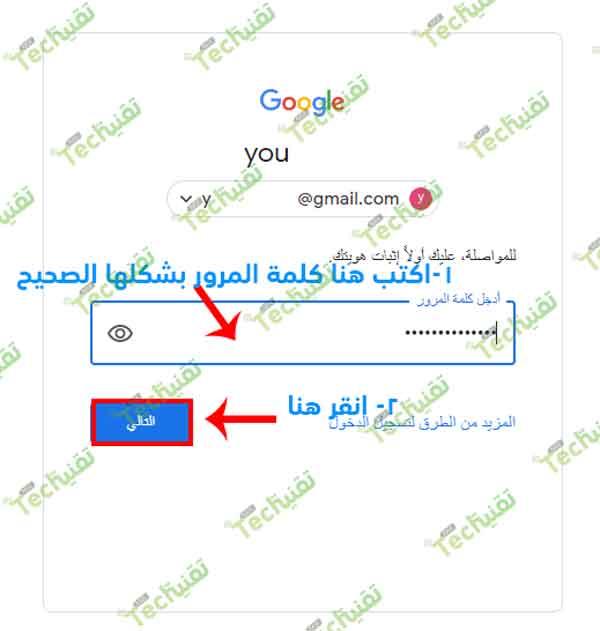 طريقة تسجيل الدخول والامان في بريد إلكتروني Login Account Google