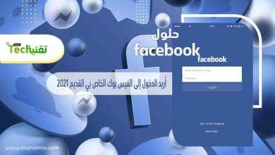 Photo of اريد الدخول إلى الفيس بوك الخاص بي القديم 2021 Log in to Facebook