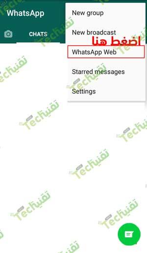 شرح تسجيل الدخول إلى واتساب للويب أو واتساب للكمبيوتر