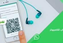 Photo of تسجيل الدخول إلى واتساب للويب أو واتساب للكمبيوتر 2021 whatsapp.com