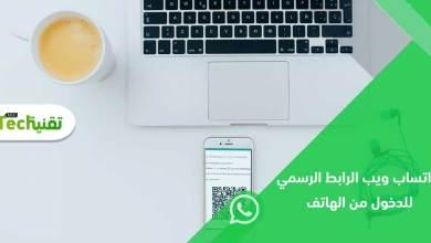 Photo of واتساب ويب الرابط الرسمي للدخول من الهاتف 2021 Web.Whatsapp
