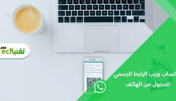 واتساب ويب الرابط الرسمي للدخول من الهاتف 2021 Web.Whatsapp