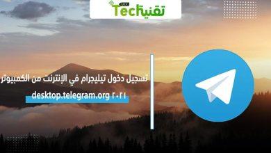 Photo of تسجيل دخول تيليجرام في الإنترنت من الكمبيوتر 2021 desktop.telegram.org