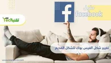 Photo of كيفية تغيير شكل الفيس بوك للشكل القديم 2021 و إعادة الشكل السابق للفيسبوك