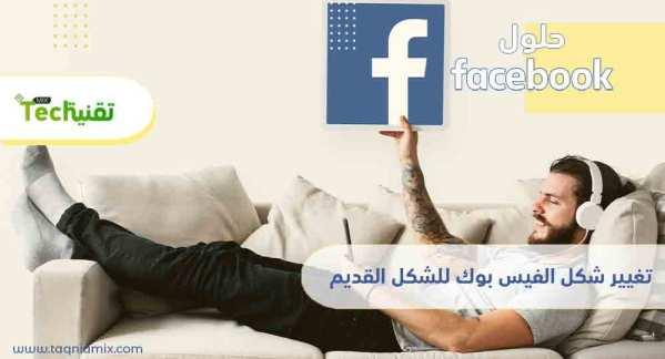 كيفية تغيير شكل الفيس بوك للشكل القديم و إعادة الشكل السابق للفيسبوك