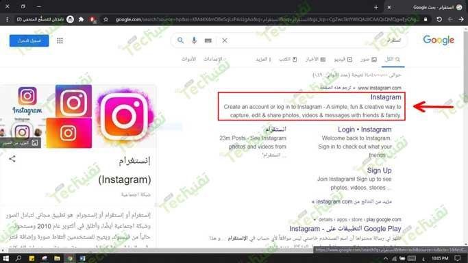 تسجيل دخول انستقرام من قوقل بالعربي