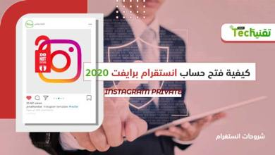 Photo of كيفية فتح حساب انستقرام برايفت 2020 و رؤية حساب انستقرام الخاص 2021