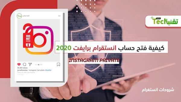 كيفية فتح حساب انستقرام برايفت 2020
