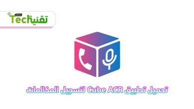 Photo of تحميل برنامج Cube ACR للايفون مسجل المكالمات احدث اصدار برابط مباشر