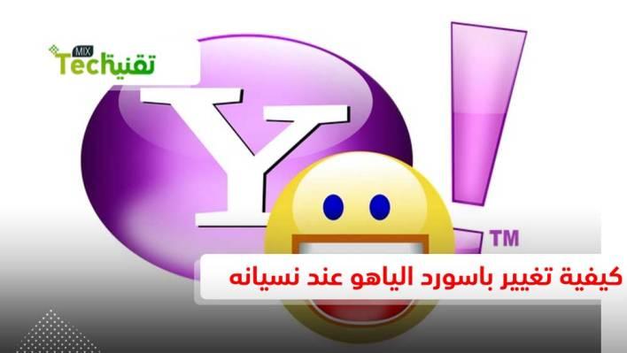 كيفية تغيير باسورد إيميل الياهو الجديد 2021 Change Your Yahoo Password تقنية ميكس