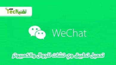 Photo of تحميل الواي شات اصدار قديم للايفون برابط مباشر Download WeChat
