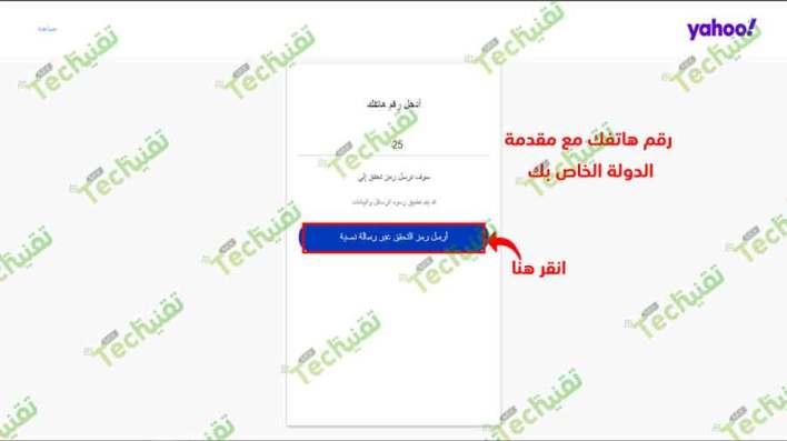 تسجيل ياهو مكتوب عربي بدون رقم هاتف