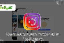 Photo of تحميل انستقرام بلس للايفون بدون ابل ستور Instagram Plus iOS 14 اخر اصدار