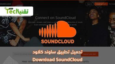 Photo of تحميل ساوند كلاود ويندوز 10 و تنزيل الاغاني من SoundCloud احدث اصدار