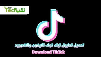 Photo of تنزيل تيك توك لايت الاصدار القديم للايفون و الاندرويد Tiktok Lite برابط مباشر