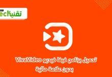 Photo of تحميل برنامج فيفا فيديو للكمبيوتر 2021 vivavideo احدث اصدار مجانا