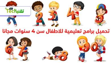 Photo of تحميل برامج تعليمية للاطفال سن 7 سنوات مجانا للكمبيوتر 2021 برابط مباشر