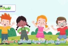 Photo of تحميل برامج تعليمية للاطفال سن 5 سنوات حديقة الحروف الإصدار الجديد 3D للاطفال