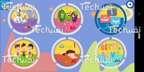 تحميل برامج تعليمية للاطفال سن 5 سنوات
