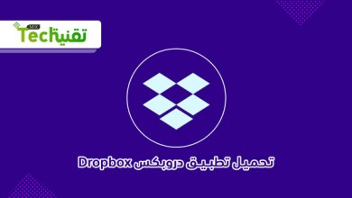 Photo of تحميل Dropbox للكمبيوتر عربي 2021 برنامج تحميل نت سريع ومجاني برابط مباشر