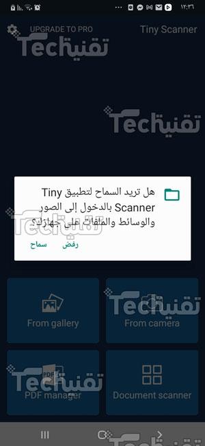تحميل برنامج سكانر للكمبيوتر مجانا عربي Tiny Scanner احدث اصدار برابط مباشر