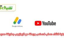 Photo of كيفية ربط قناة اليوتيوب بجوجل ادسنس 2021 Google Adsense Youtube