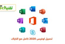 Photo of تحميل اوفيس 2020 عربي كامل مجانا مدى الحياة Office 2020 Download